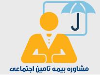 مشاوره بیمه تامین اجتماعی در اتاق تهران